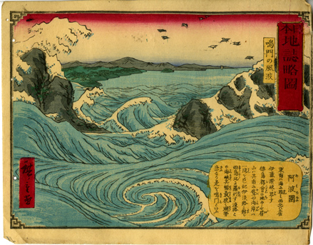 Ukiyo-e Japanese print by Hiroshige II depicting an ocean scenedigit